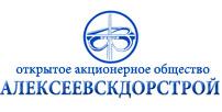 ЛОГОТИП Алексеевскдорстрой